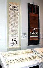「豊後国二孝女」の美談を書き記している古文書(下)と書幅(左上)