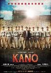 映画「KANO 1931海の向こうの甲子園」