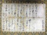村上元吉が毛利氏の重臣・堅田元慶に送った折紙形式の書状