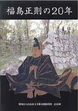 『福島正則の20年』展示図録の表紙