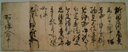 Murahide-URAGAMI_letter_December_1521.jpg
