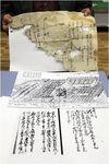 尾張名古屋藩士平井理右衛門が名古屋藩庁に提出した帰田願に記載された名古屋コーチン発祥の地を裏付ける史料
