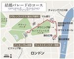 Royal_Wedding_route.jpg