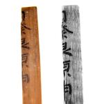 表面に「奈良京」との表記が見られる木簡。左側の半分は欠けている