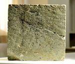 法楽寺で60年以上前に見つかっていた親真を供養した五輪塔の一部。親真の没年が刻まれている