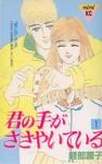 kimi_no_te_ga_sasayaiteiru.jpg