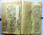 種田さんが判読して現代文に直し、解説を加えた古文書『諏訪村入作喜七一件綴』