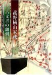 『菰野横山家蔵古文書の翻刻~永禄(重廣)から明治(久平)まで~』