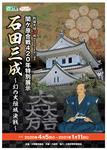 大垣城特別展「石田三成~幻の大垣城決戦~」