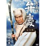 「武蔵坊弁慶」完全版DVD-BOX 第1巻
