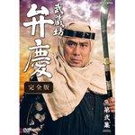 「武蔵坊弁慶」完全版DVD-BOX 第2巻