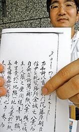 近衛信尹が膳所城からの眺望を近江八景に詠んだ事が記されている史料『八景和歌〈琵琶湖〉』の写し