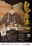 onishimadu-ga-nokoshitamono