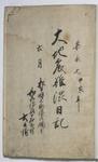 『大地震難渋日記』表紙