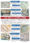 「絵図に見る越前大野城と江戸屋敷」
