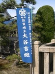 大谷吉継幟旗