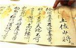 明治天皇が「土佐少将」(=土佐藩第16代藩主・山内豊範)に「(幕府を助ける)高松藩や伊予松山藩を征伐すべし」と命令した御沙汰書。「徳川慶喜反逆」などの文字も見える