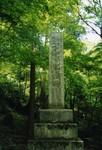 最後の六波羅探題・北条仲時ら432名の慰霊碑