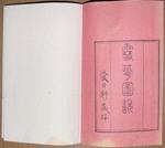 源利位撰『雪華図説』表紙