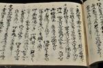 「篤姫」の文字が書かれた薩摩藩士・仙波市左衛門の日記の一部