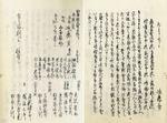 新選組局長の近藤勇が書いた手紙を写したとみられる史料(群馬県立文書館所蔵)