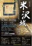 特別展「米沢城―上杉氏の居城―」01