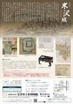 特別展「米沢城―上杉氏の居城―」02
