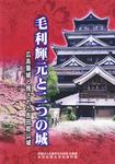 毛利輝元と二つの城~広島築城と残された吉田郡山城